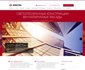 Компания Виста-Строй